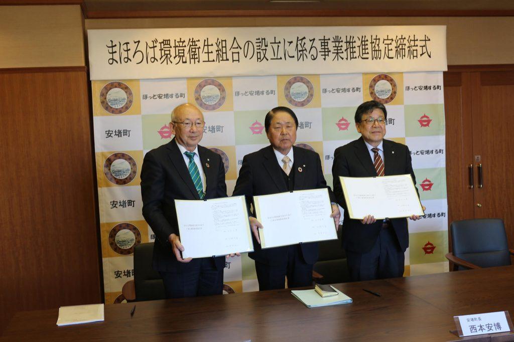 協定書の締結式の写真